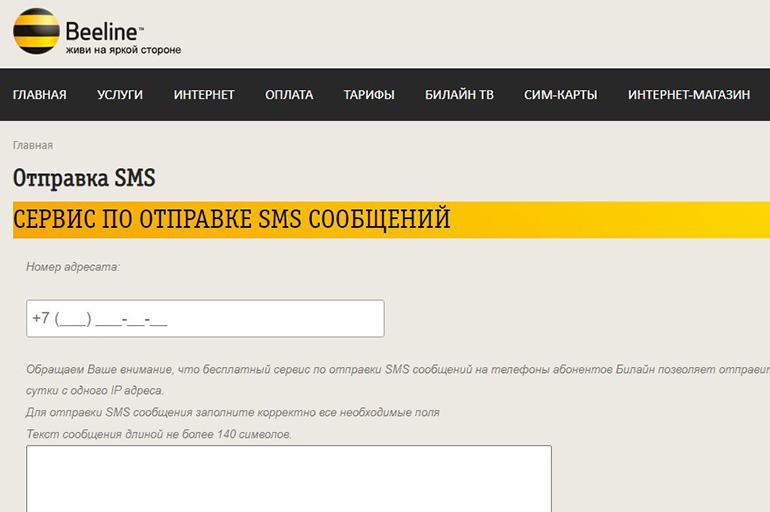На официальном сайте Билайн
