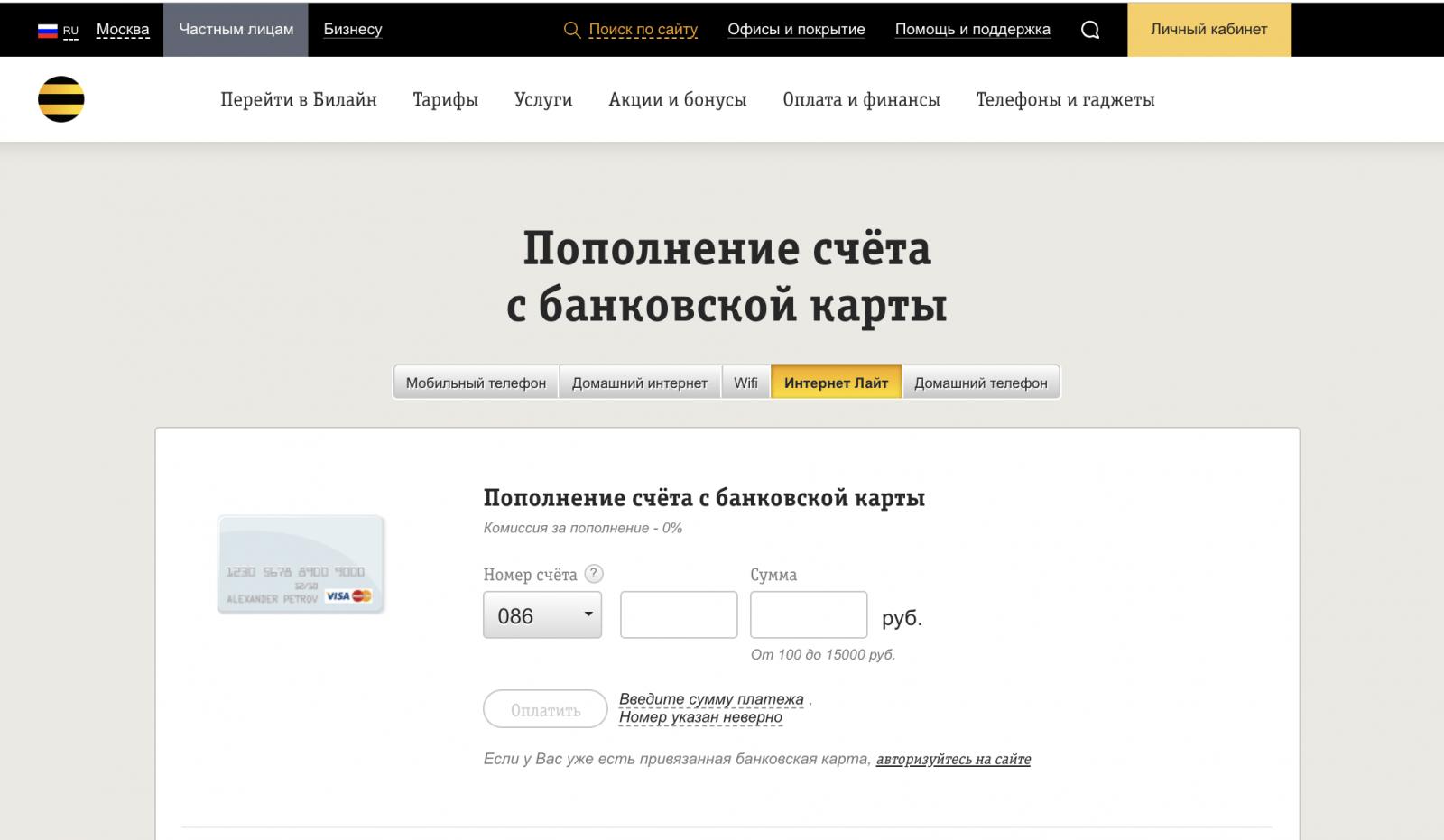 Оплата Билайн картой на сайте оператора.