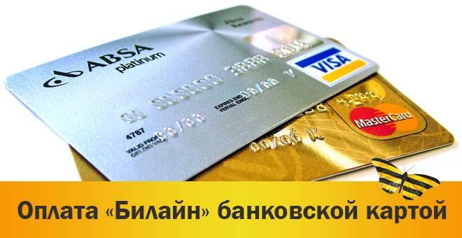 Оплата Билайн с банковской карты.