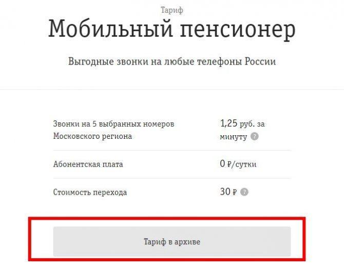 Тариф Билайн Мобильный пенсионер.