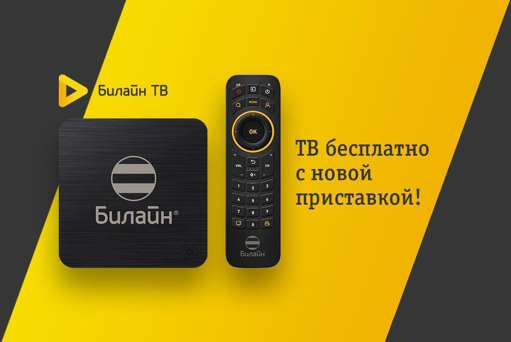 Цифровое телевидение от Билайн.