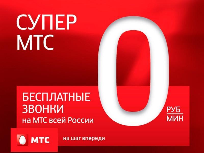 МТС дешевый оператор.