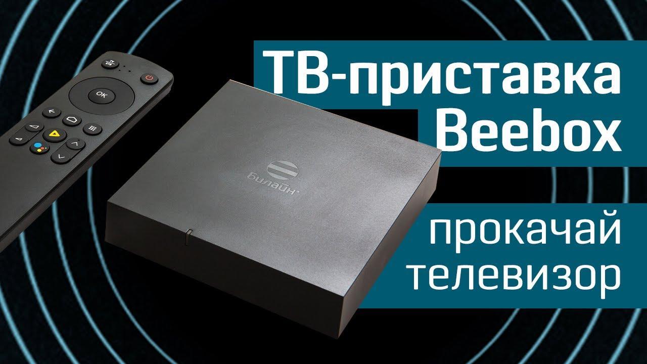 Приставка Билайн Beebox.
