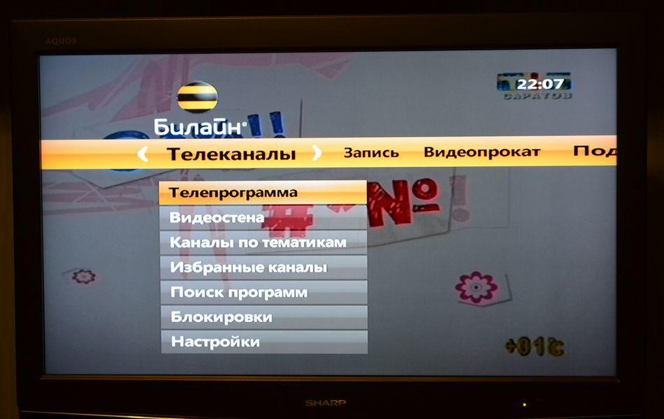 Настройка приставки Билайн на телевизоре.