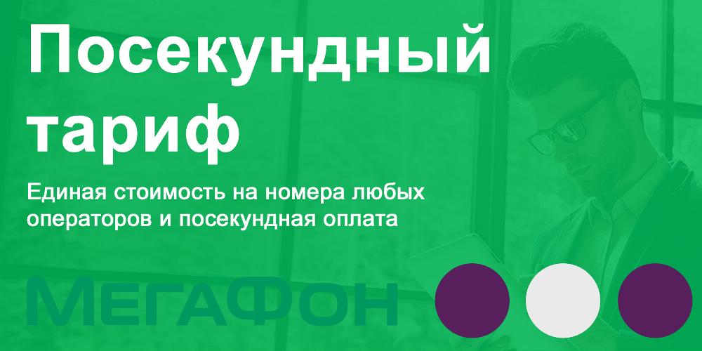 Тариф Посекундный Мегафон.