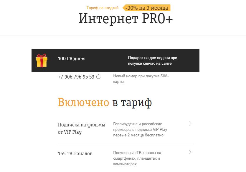Билайн тарифы для модема Интернет PRO.