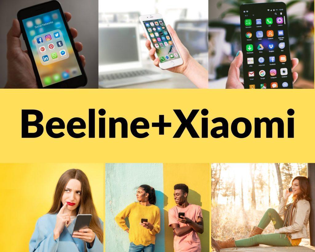 beelin and xiaomi
